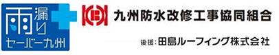 雨漏りセーバー九州・九州防水改修工事協同組合